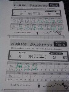 100マス割り算の記録2