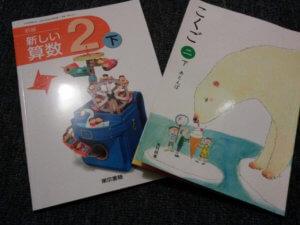 2年生の教科書(下)2冊、算数と国語