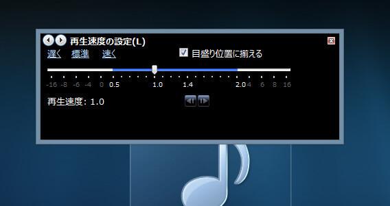再生速度の設定画面