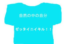 ゼッタイニイキルTシャツ