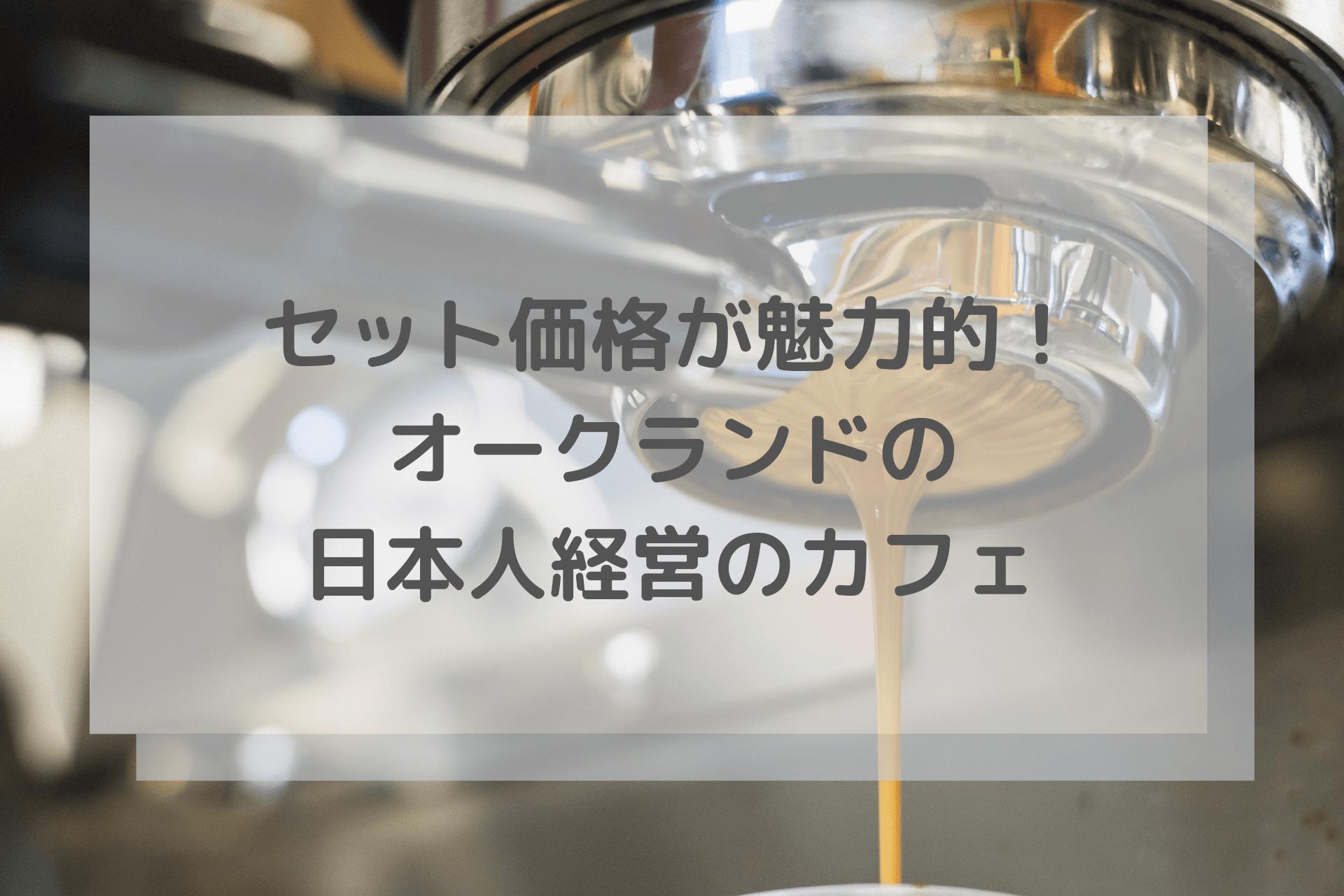 セット価格が魅力的! オークランドの日本人カフェ