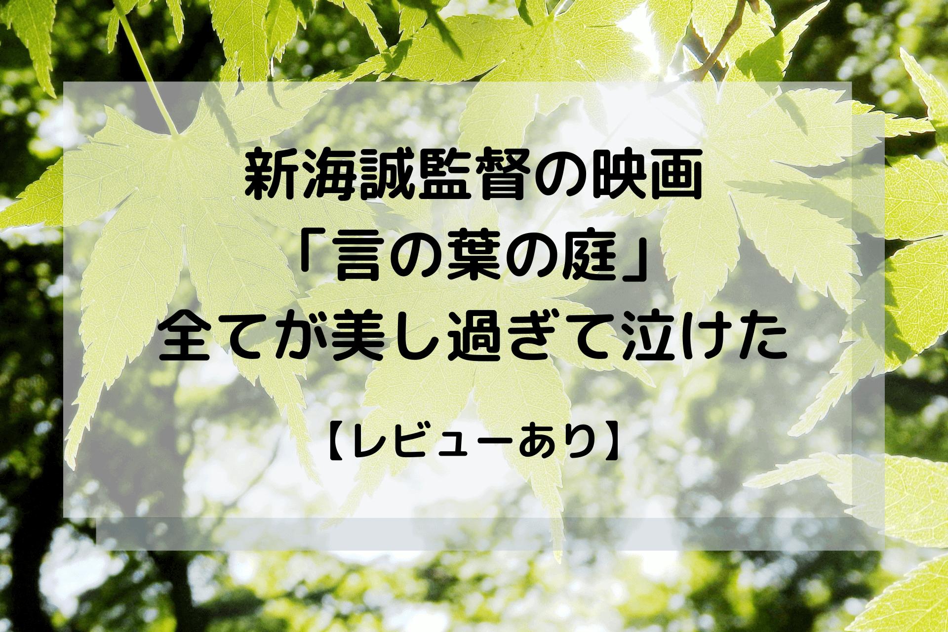 新海誠監督「言の葉の庭」は全てが美し過ぎて泣けた