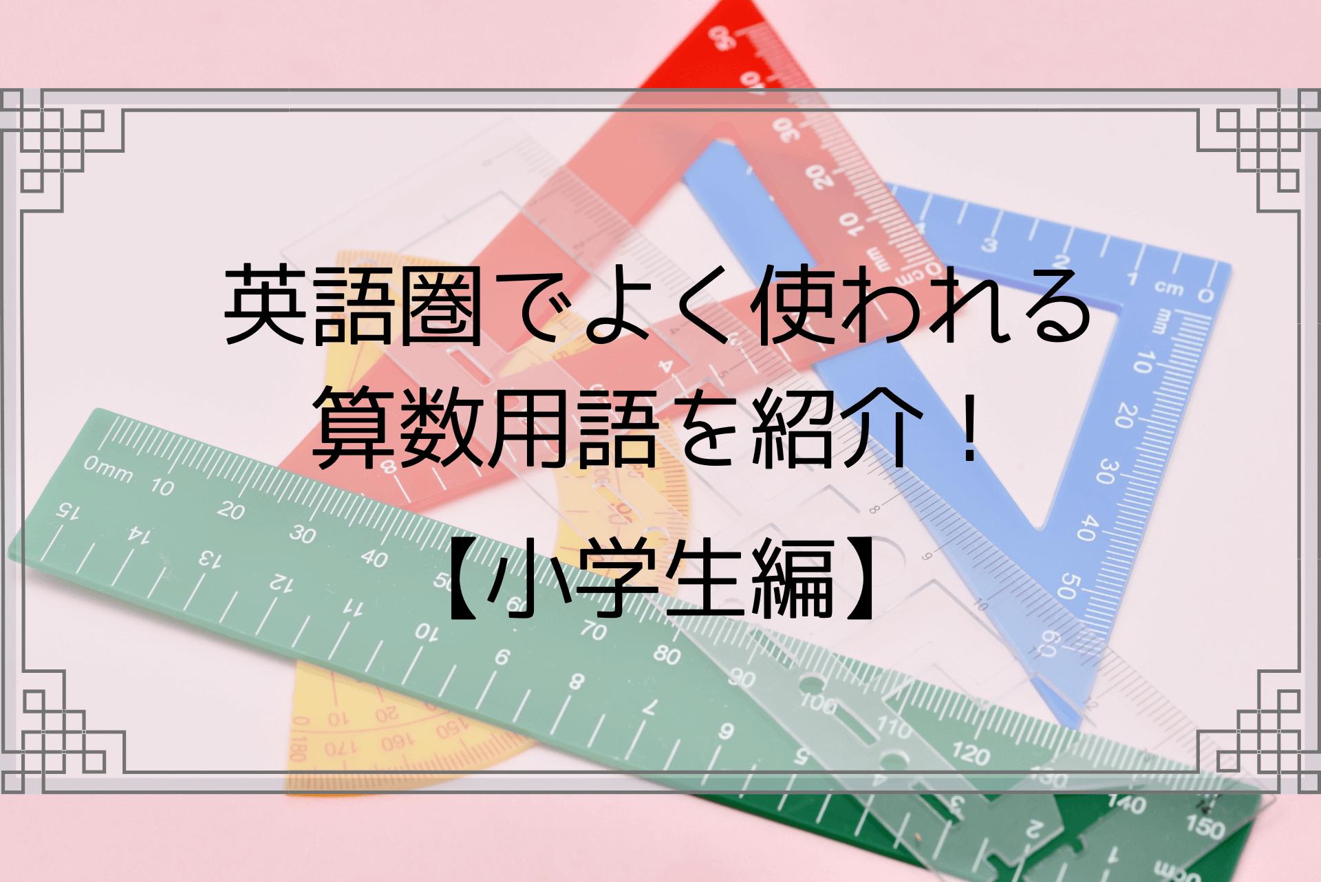 英語圏でよく使われる算数用語を紹介! (1)