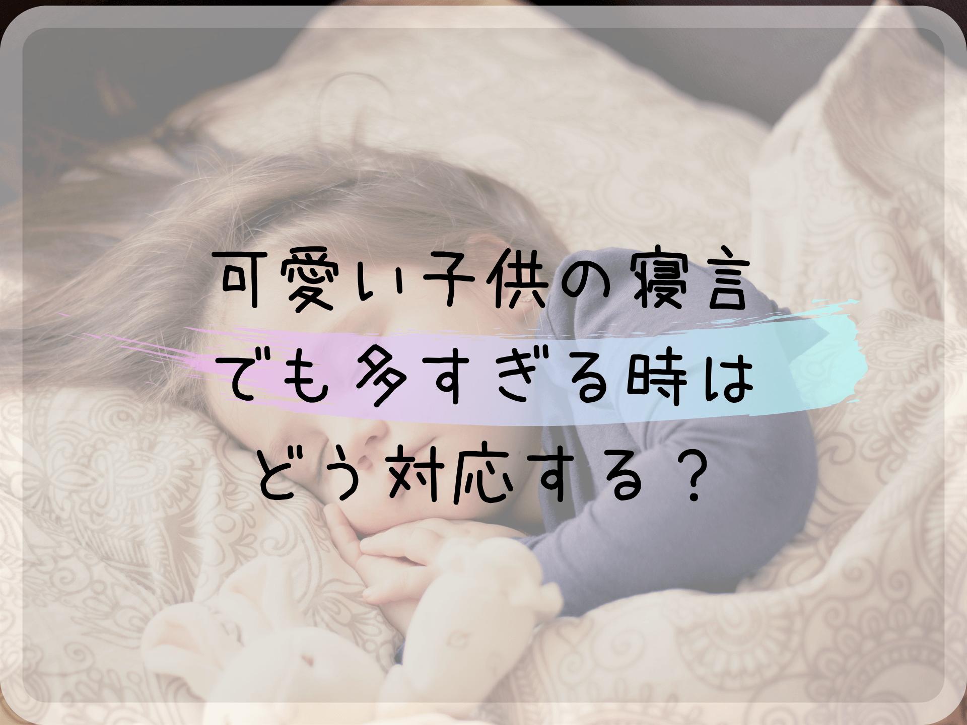 可愛い子供の寝言、でも多すぎる時はどう対応する? (1)
