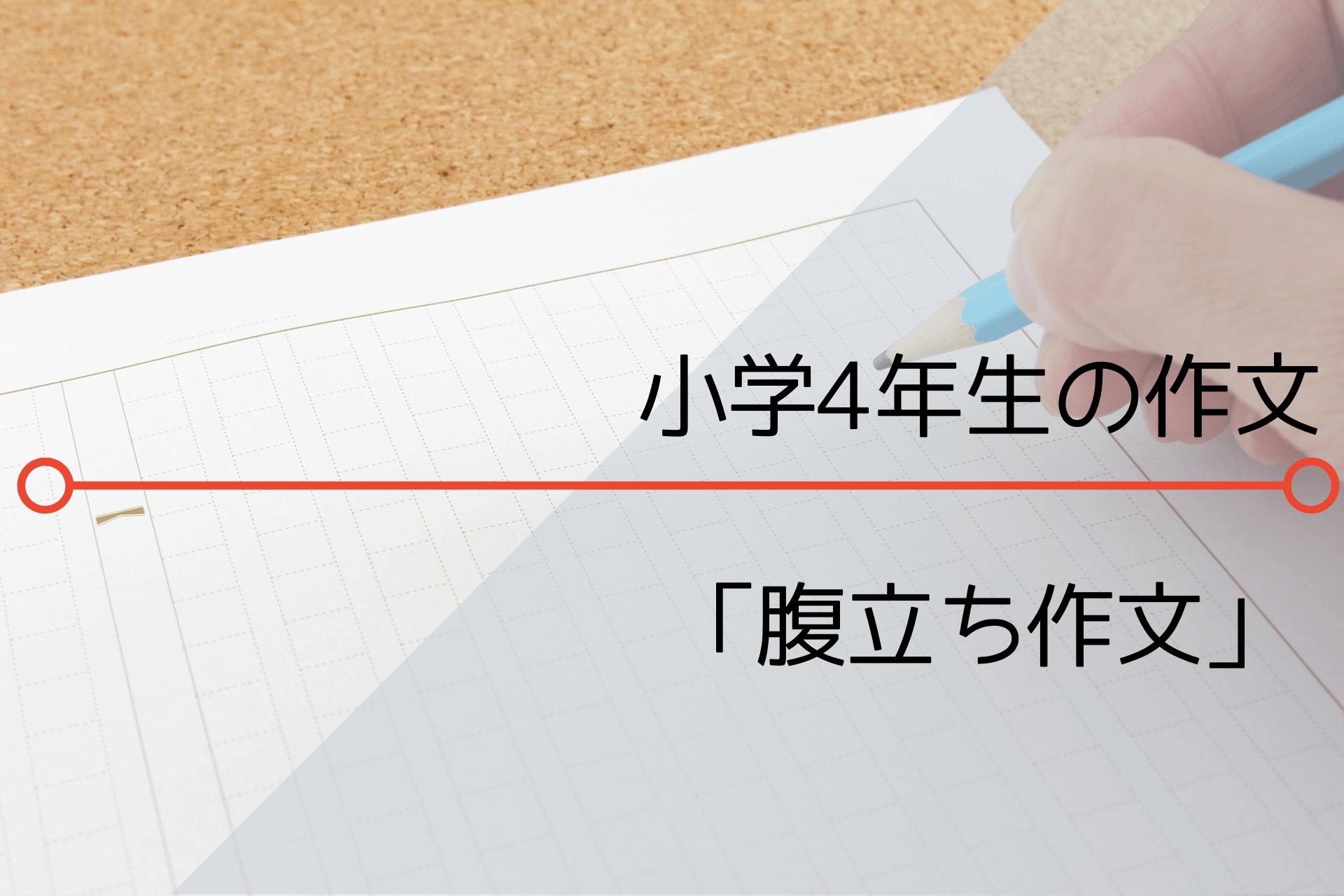 小学4年生の作文 「腹立ち作文」 (1)