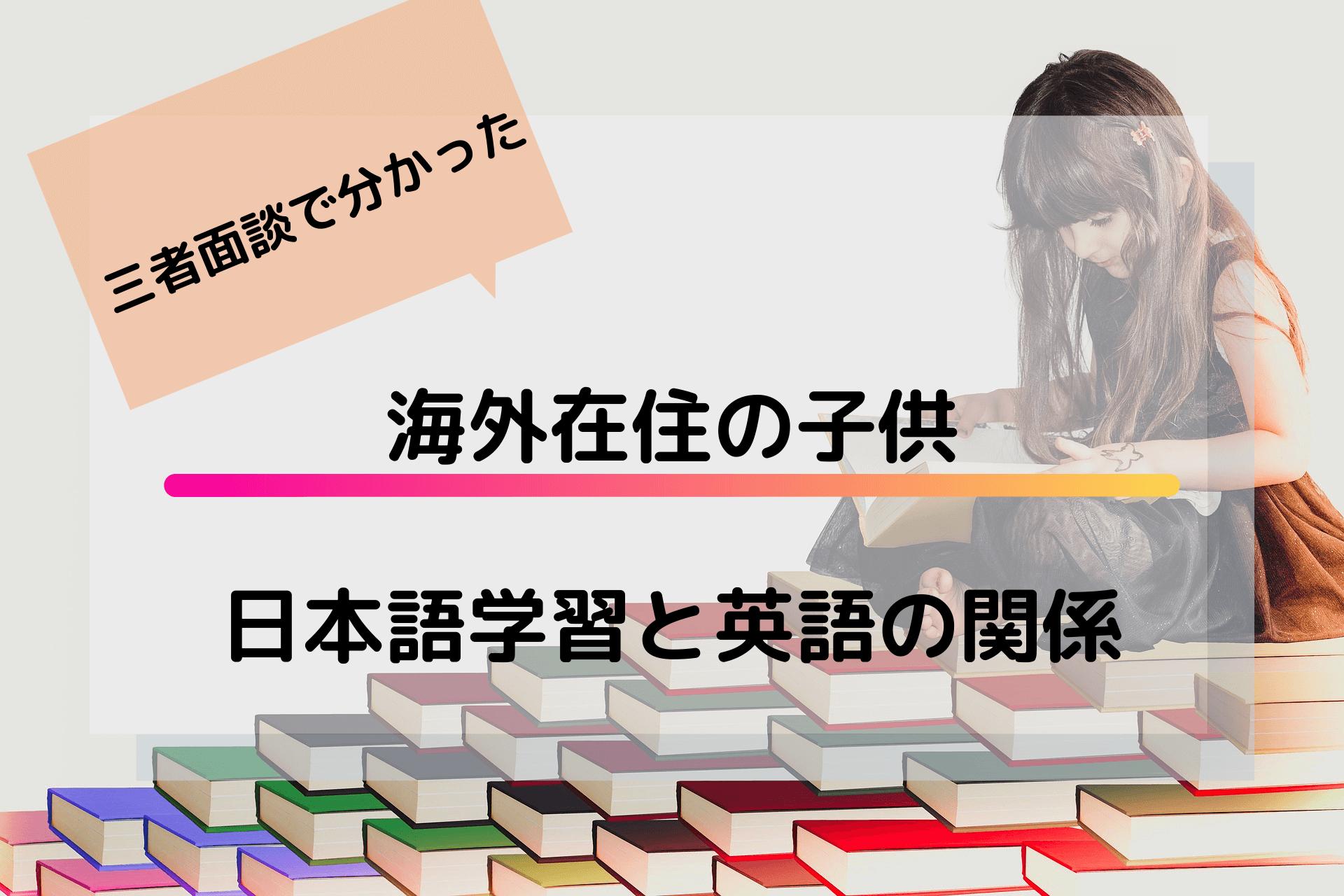 海外在住の子供の日本語学習と英語の関係