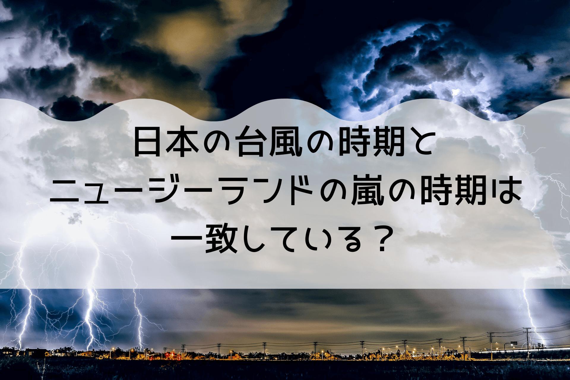 日本の台風の時期とニュージーランドの嵐の時期は一致している? (1)