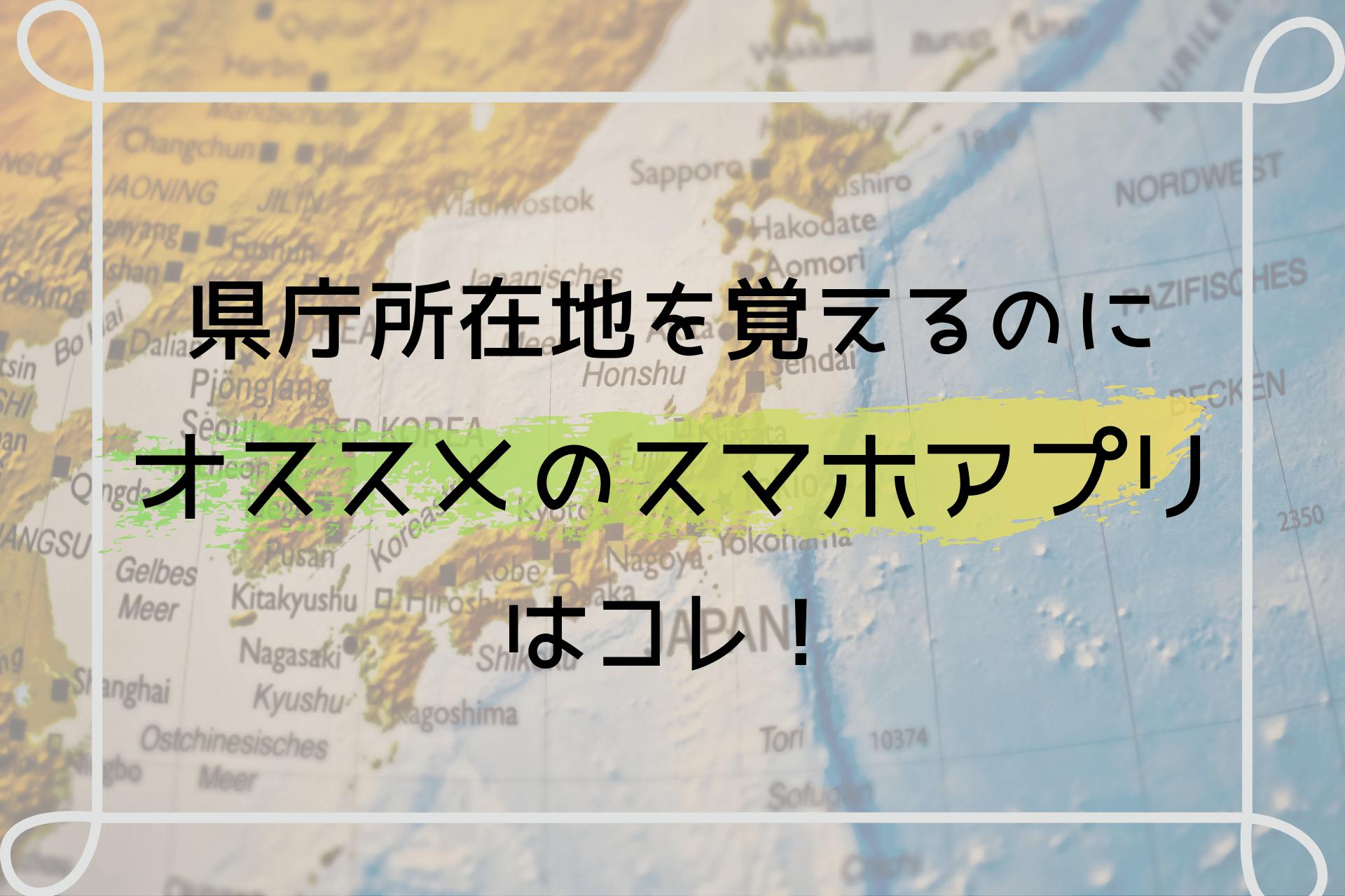 県庁所在地を覚えるのにオススメのスマホアプリはコレ! (1)