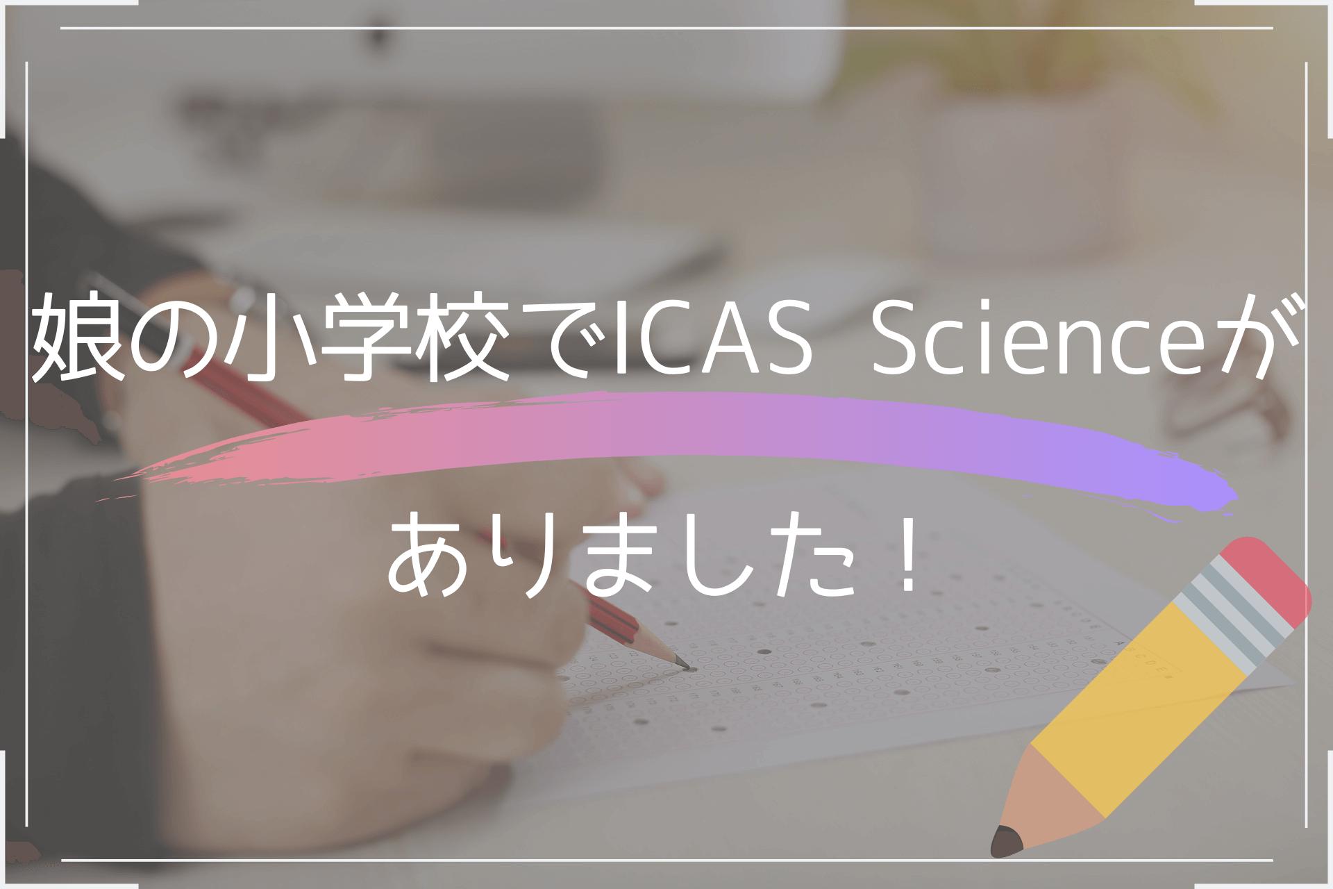 娘の小学校でICAS Scienceがありました! (1)
