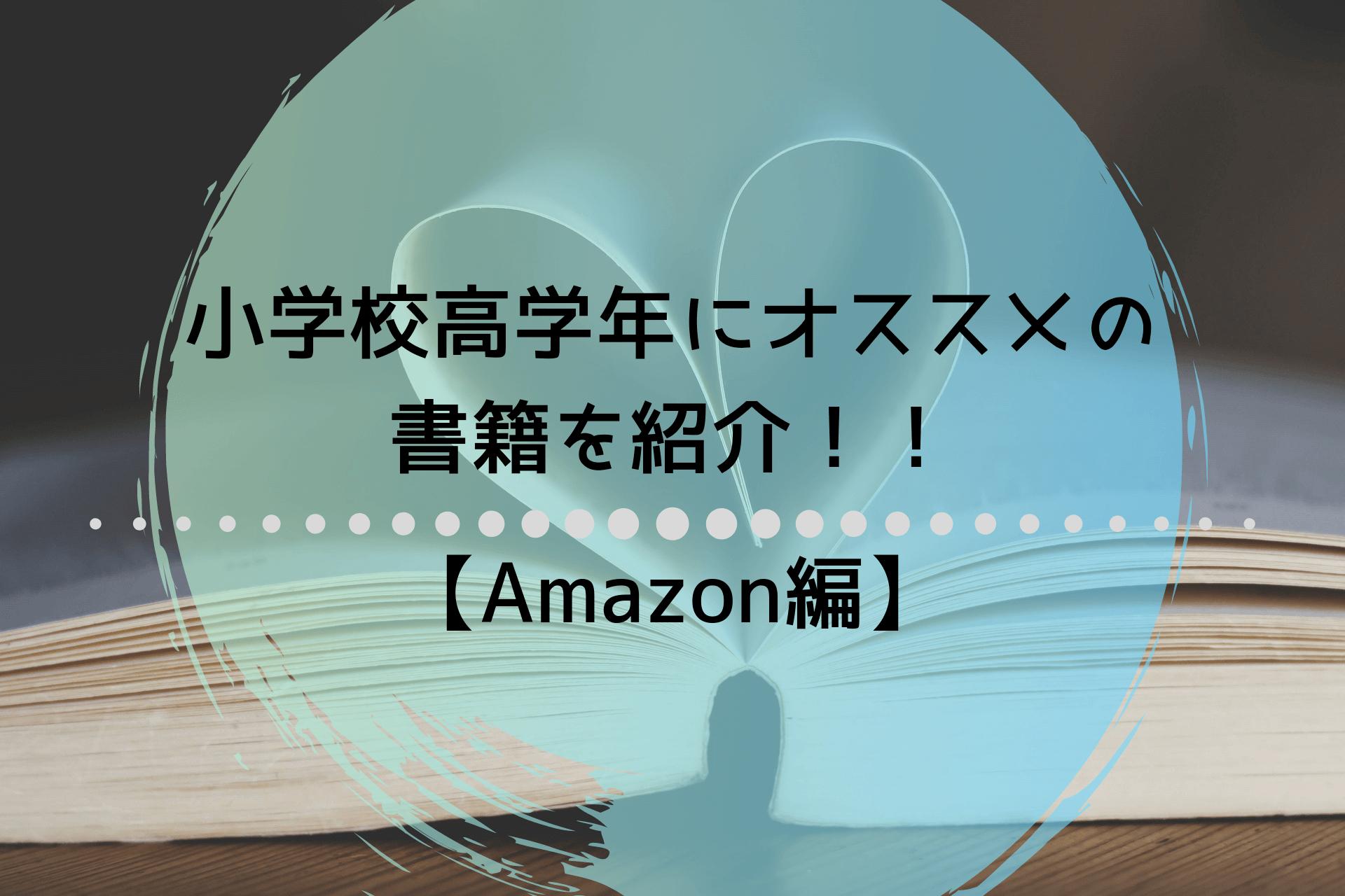 小学校高学年にオススメの書籍を紹介!! 【Amazon編】 (1)
