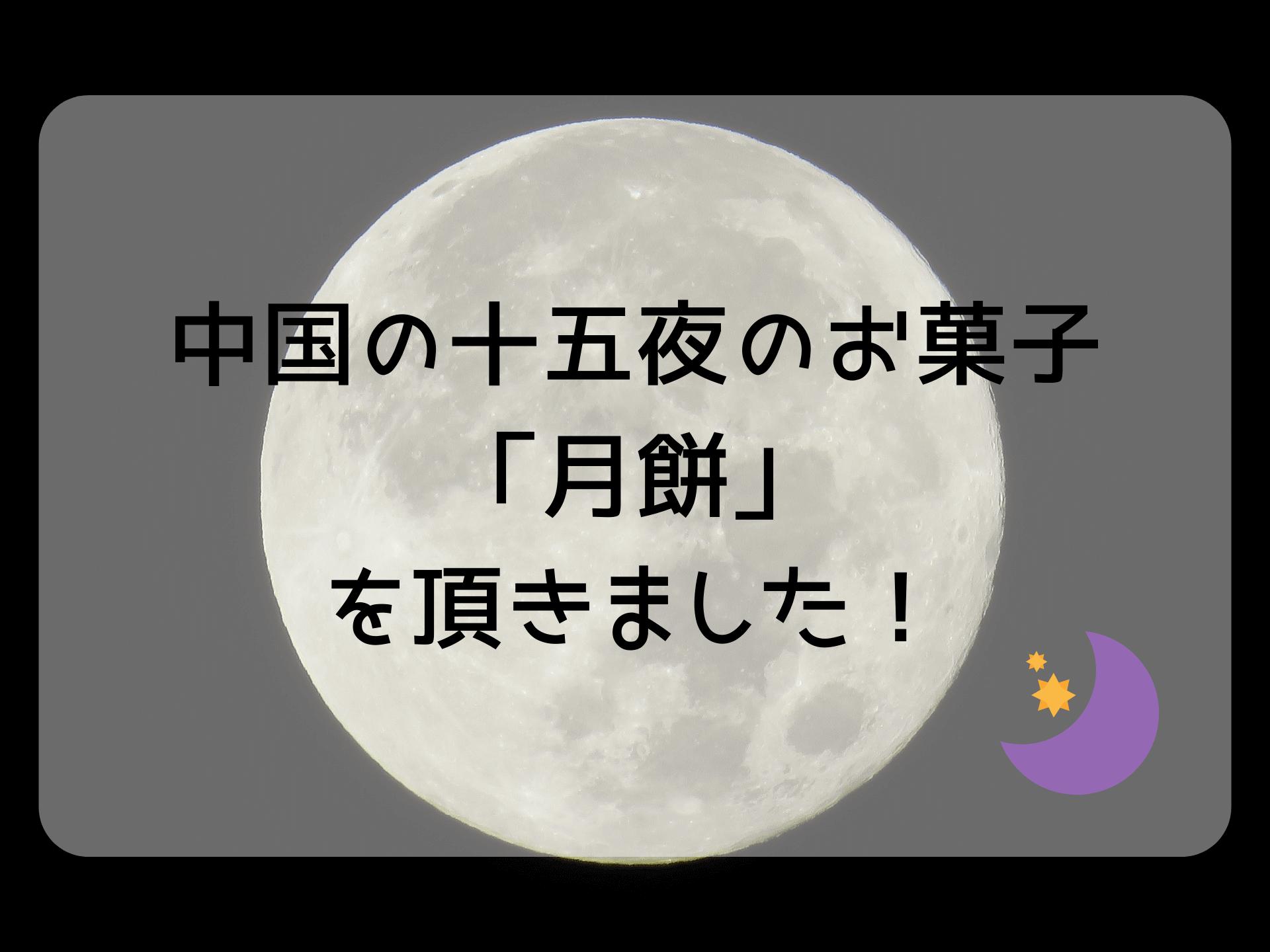 中国の十五夜のお菓子「月餅」を頂きました! (1)