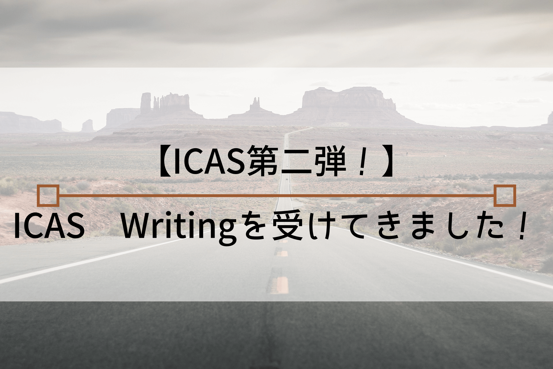 【ICAS第二弾!】 ICAS Writingを受けてきました!