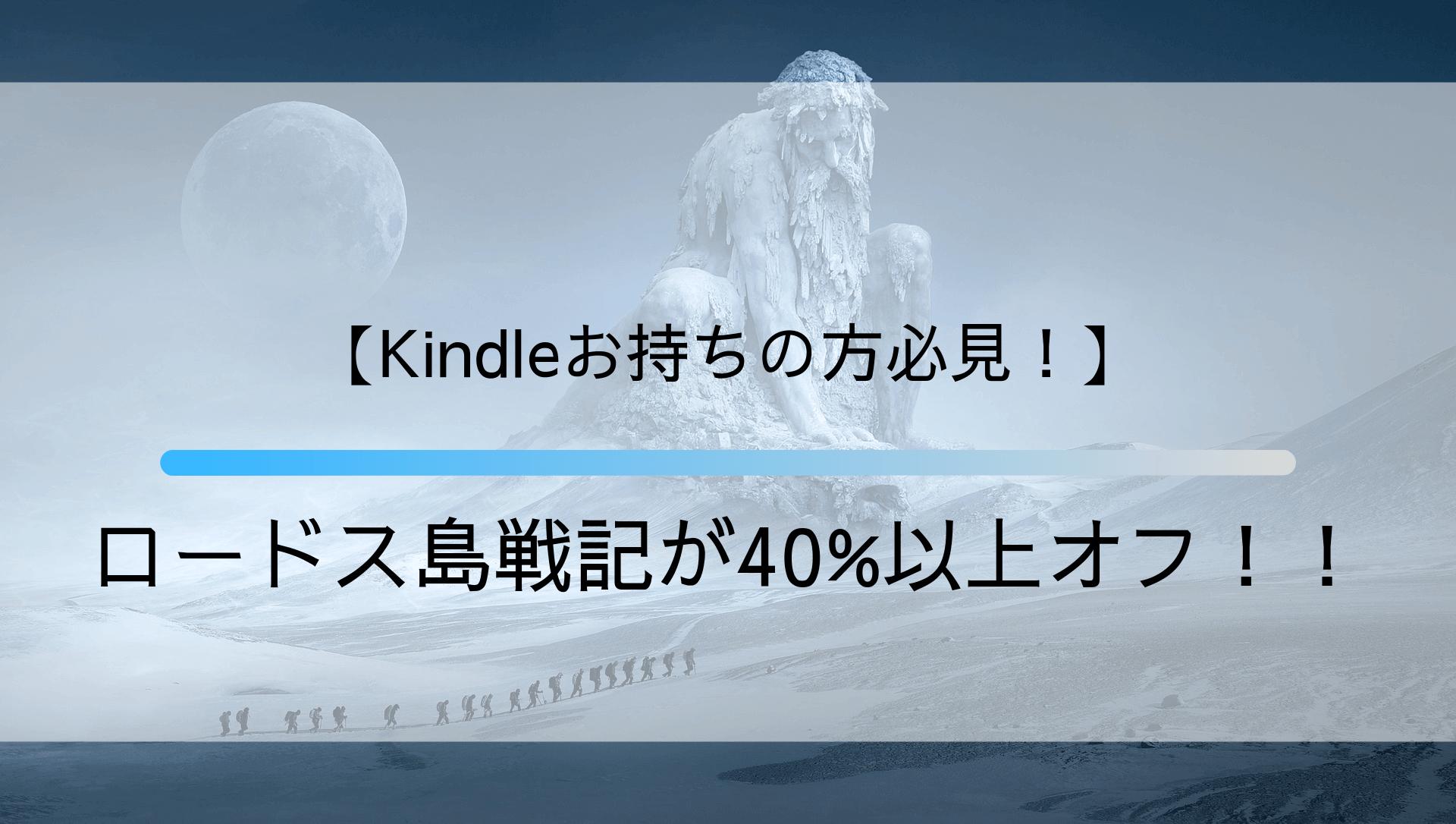 【Kindleお持ちの方必見!】 ロードス島戦記が40%以上オフ!! (1)