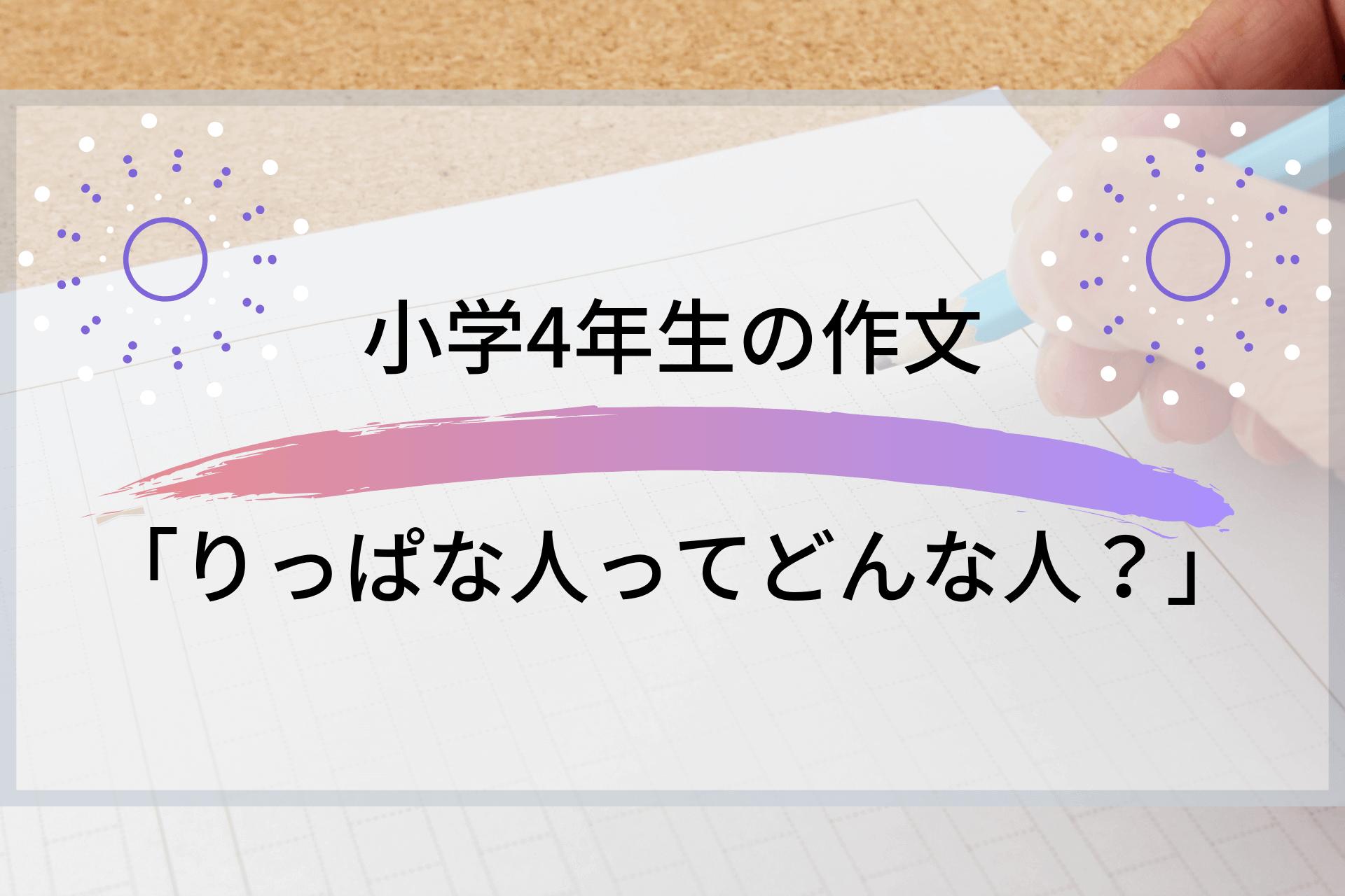 小学4年生の作文「りっぱな人ってどんな人?」 (1)