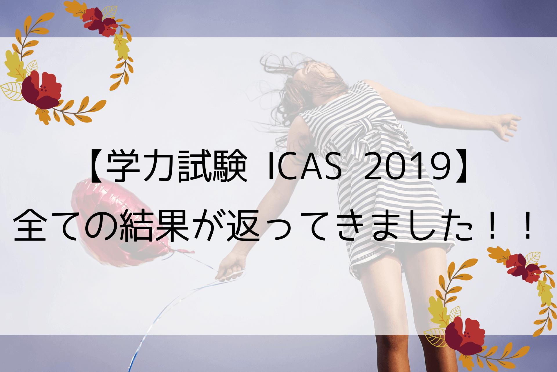 【学力試験 ICAS 2019】 全ての結果が返ってきました!! (1)