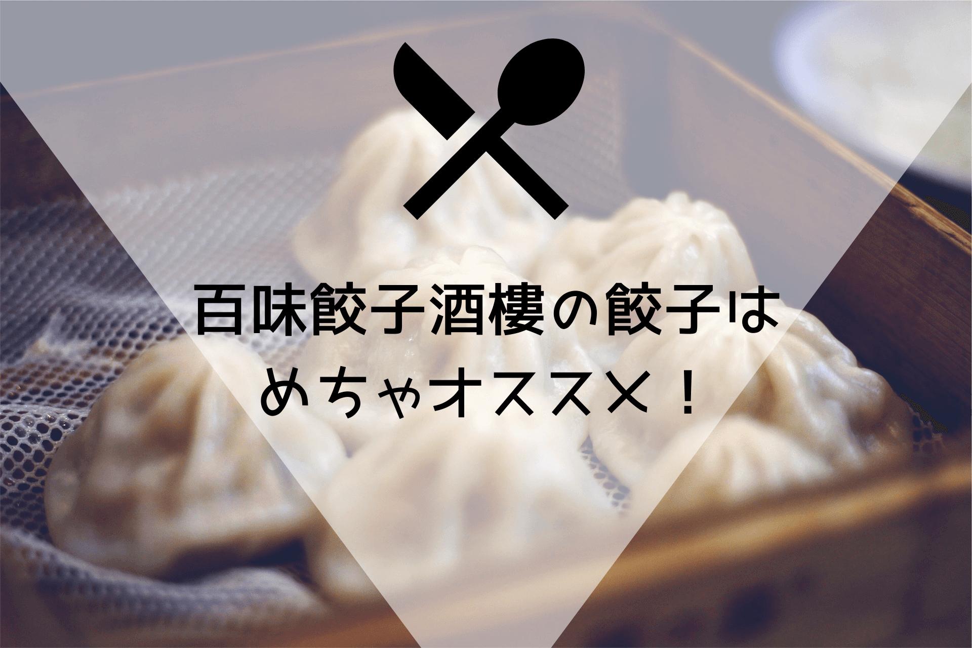 百味餃子酒樓の餃子は めちゃオススメ (1)