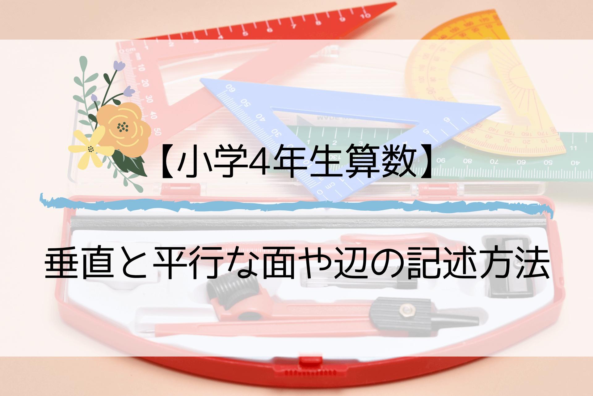 【小学4年生算数】垂直と平行な面や辺の記述方法
