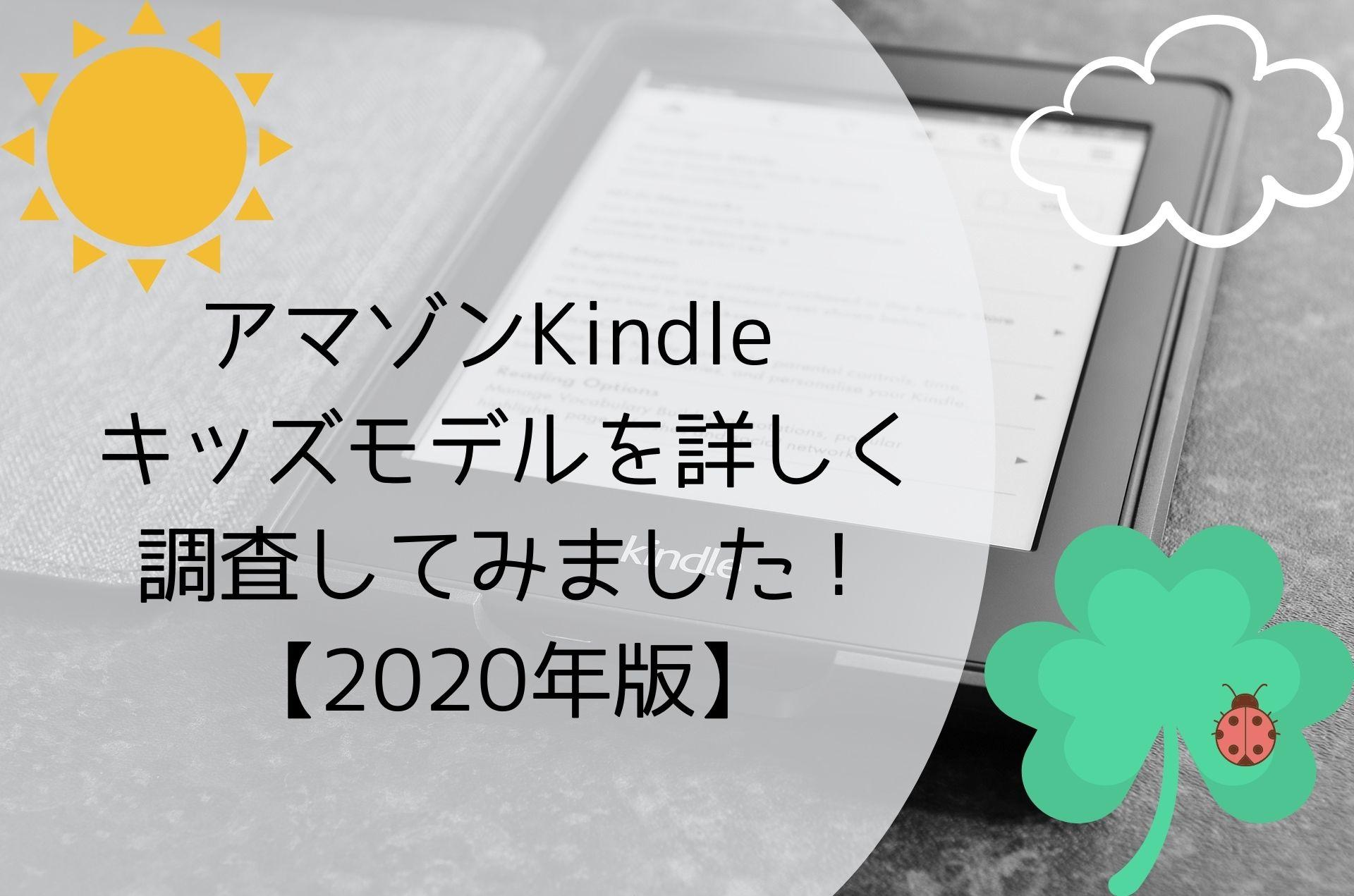 アマゾンKindle キッズモデルを詳しく調査してみました!【2020年版】