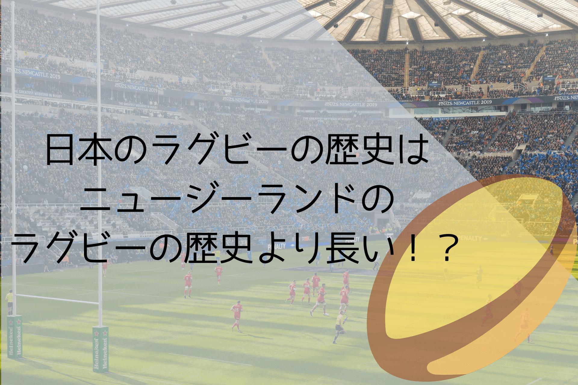 日本のラグビーの歴史はニュージーランドより長い!?