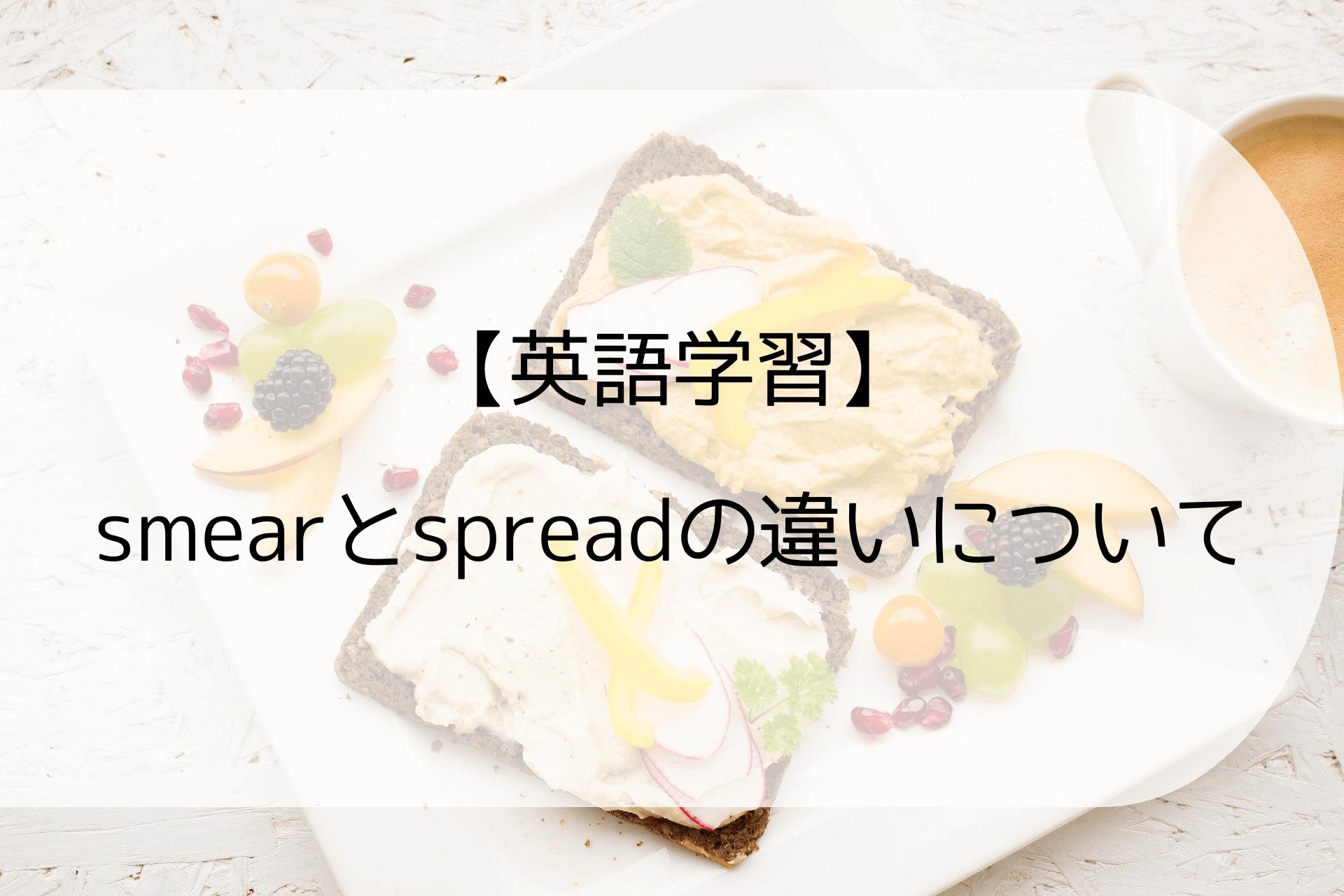 【英語学習】 smearとspreadの違いを学びました (1)
