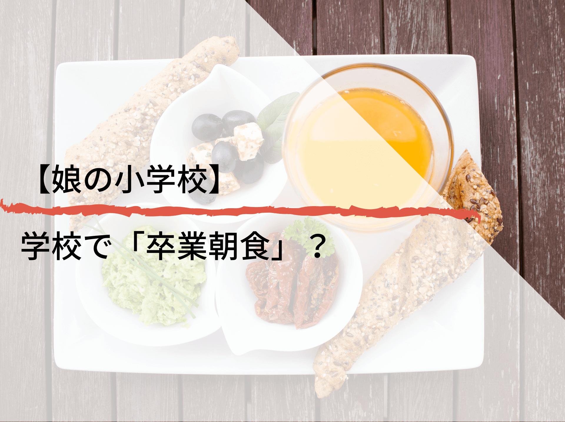 【娘の小学校】 学校で「卒業朝食」? (1)