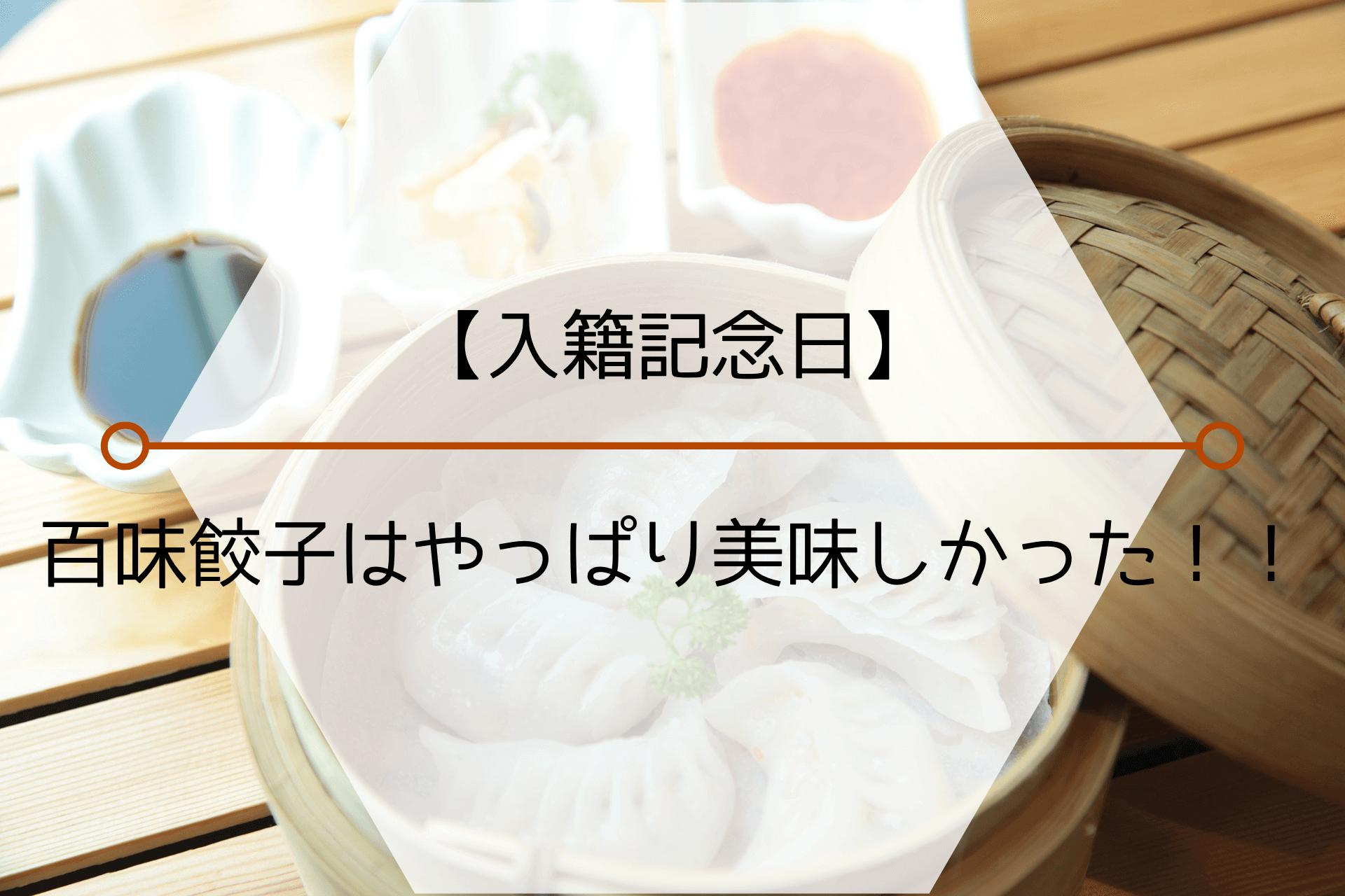 【入籍記念日】 百味餃子はやっぱり美味しかった!! (1)
