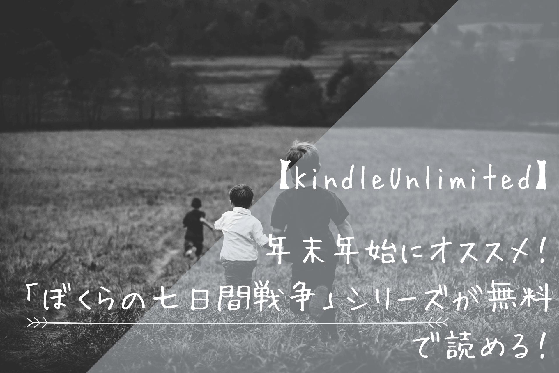 【KindleUnlimited】年末年始にオススメ「ぼくらの七日間戦争」シリーズが無料で読める! (1)