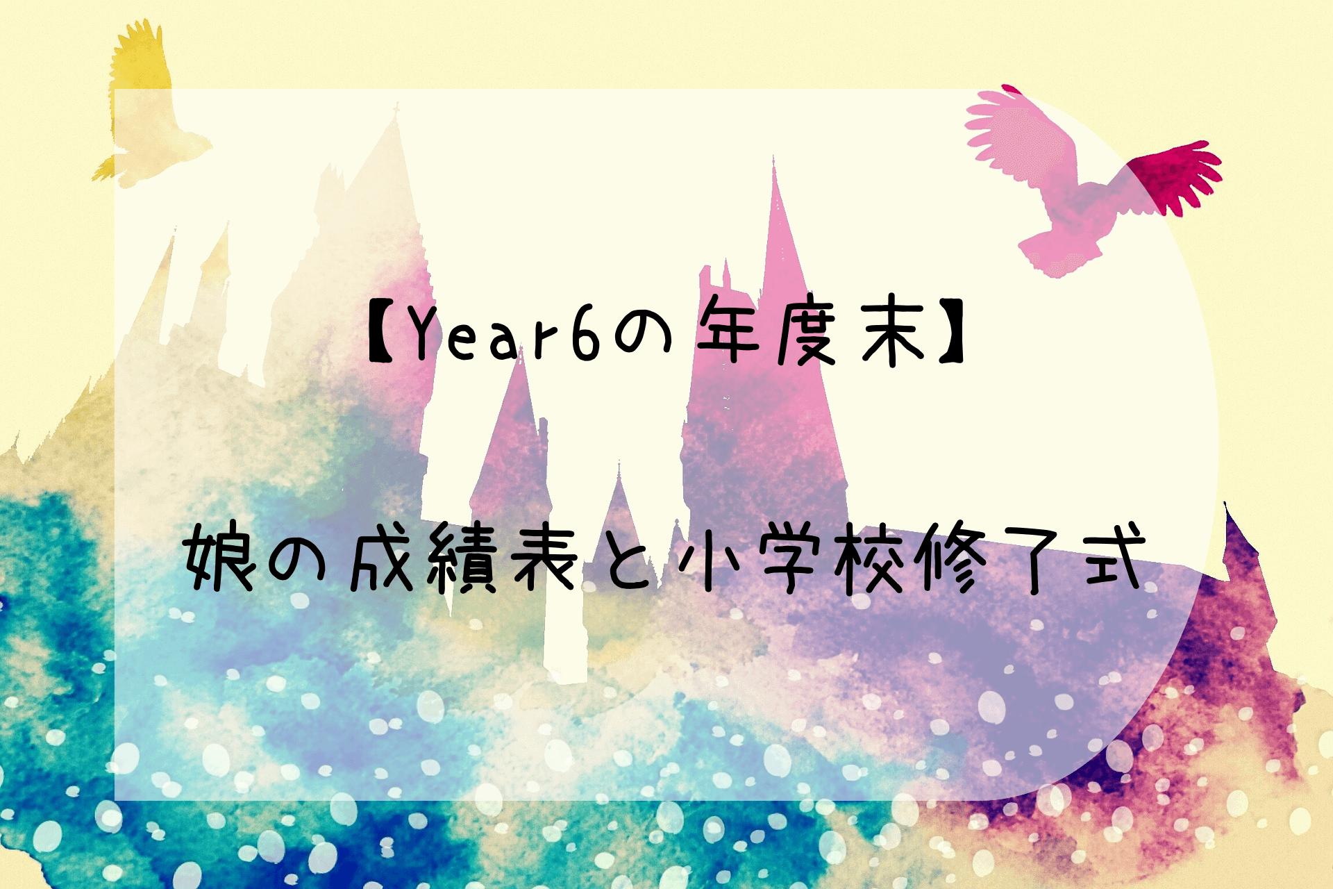 【Year6の年度末】娘の成績表と小学校修了式 (1)