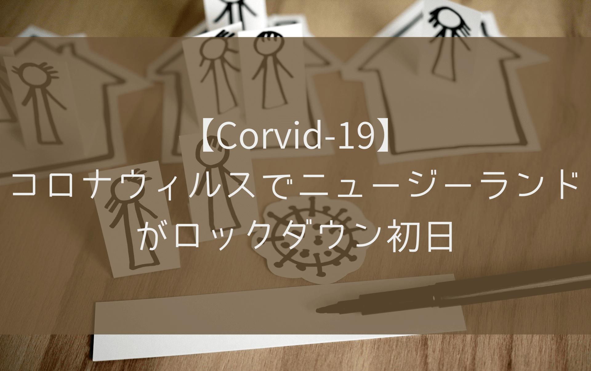 【Corvid-19】コロナウィルスでニュージーランドがロックダウン初日