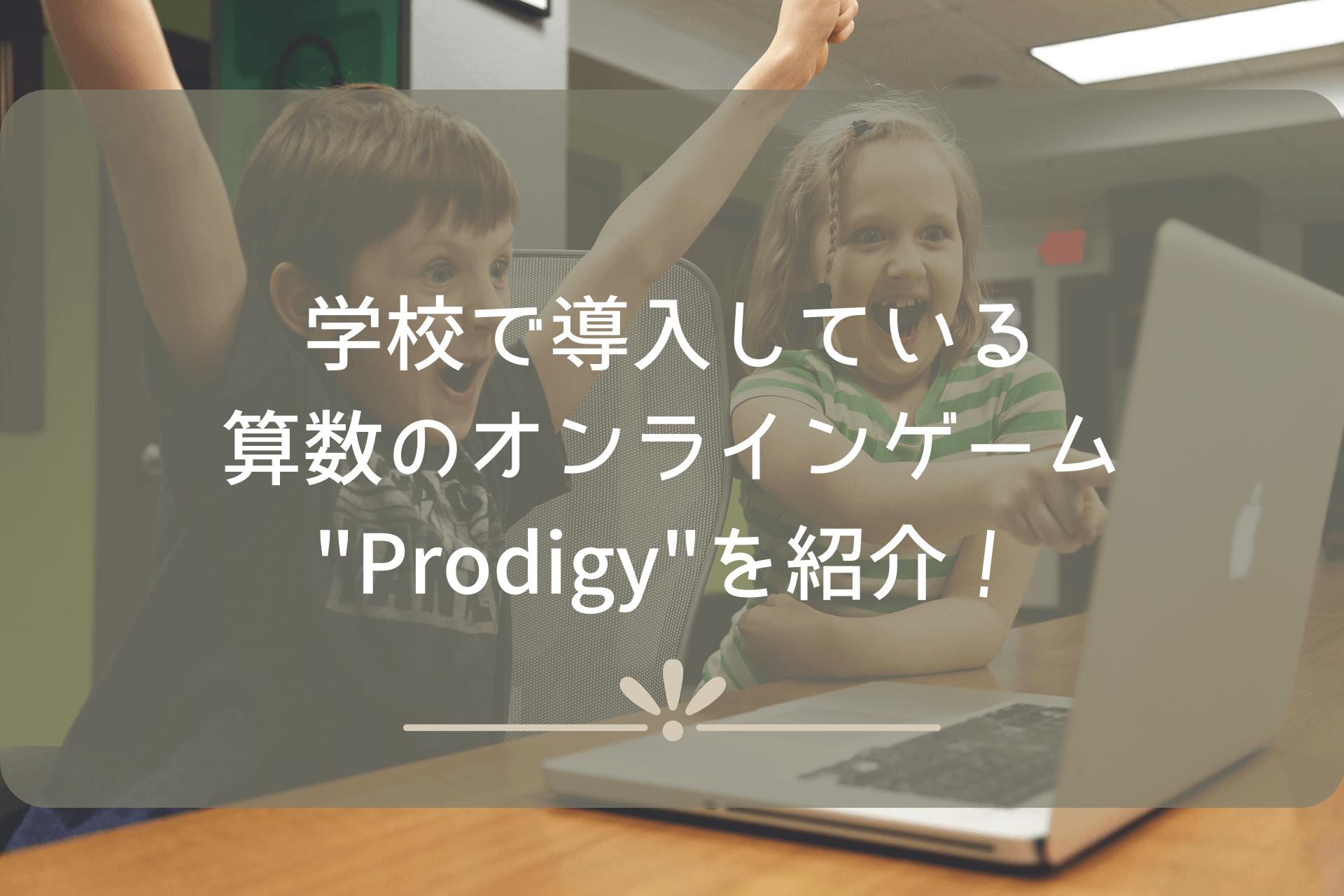 学校で導入している算数のオンラインゲームProdigyを紹介!