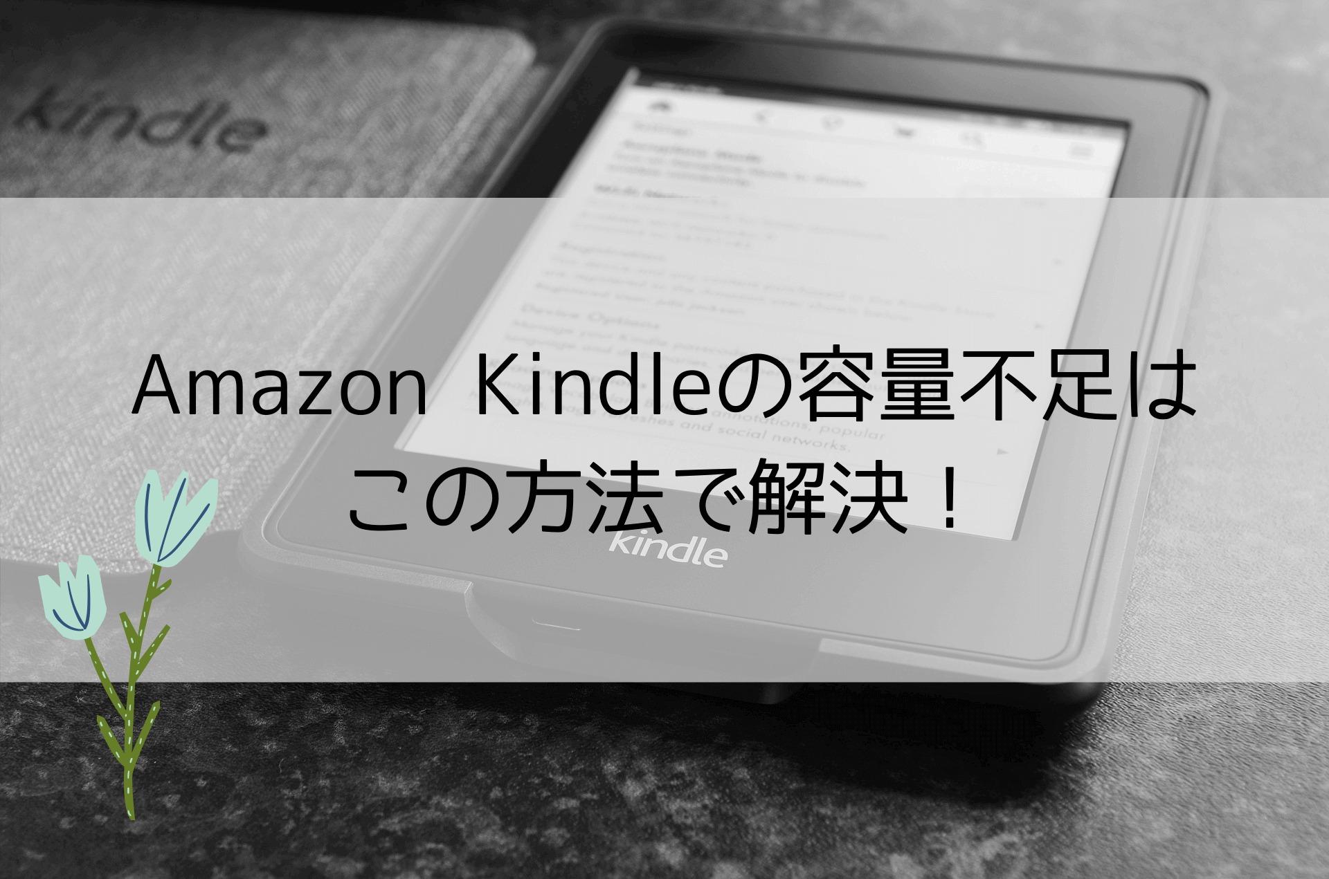 Amazon Kindleの容量不足は この方法で解決!