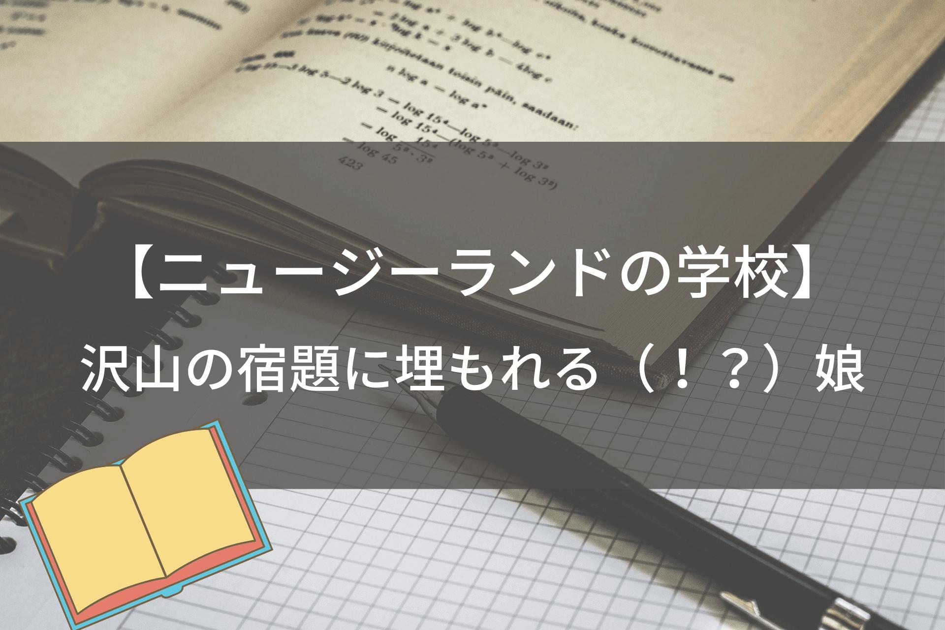 【ニュージーランドの学校】 沢山の宿題に埋もれる(!?)娘