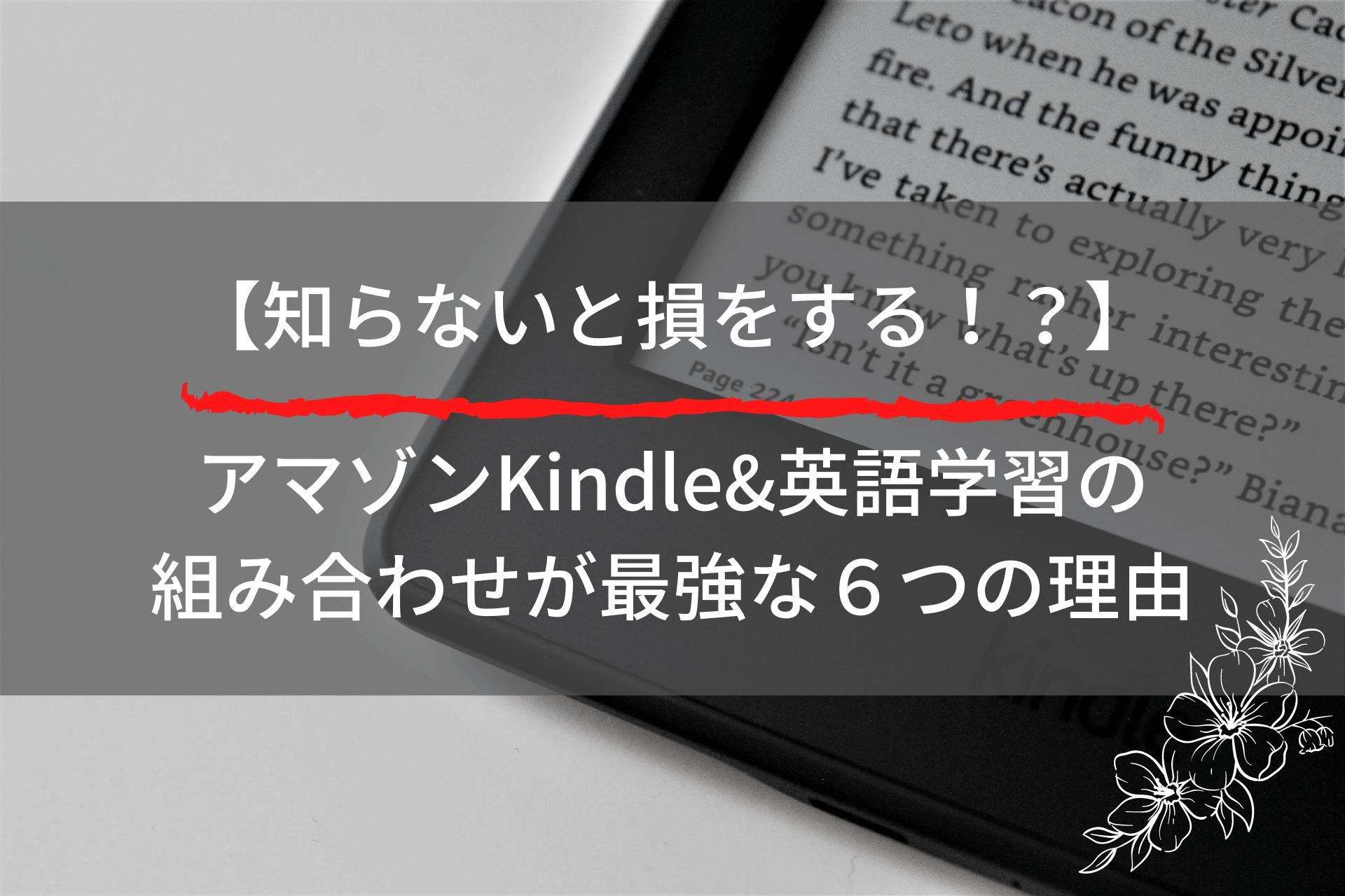 知らないと損をする!? アマゾンKindle&英語学習の 組み合わせが最強な6つの理由