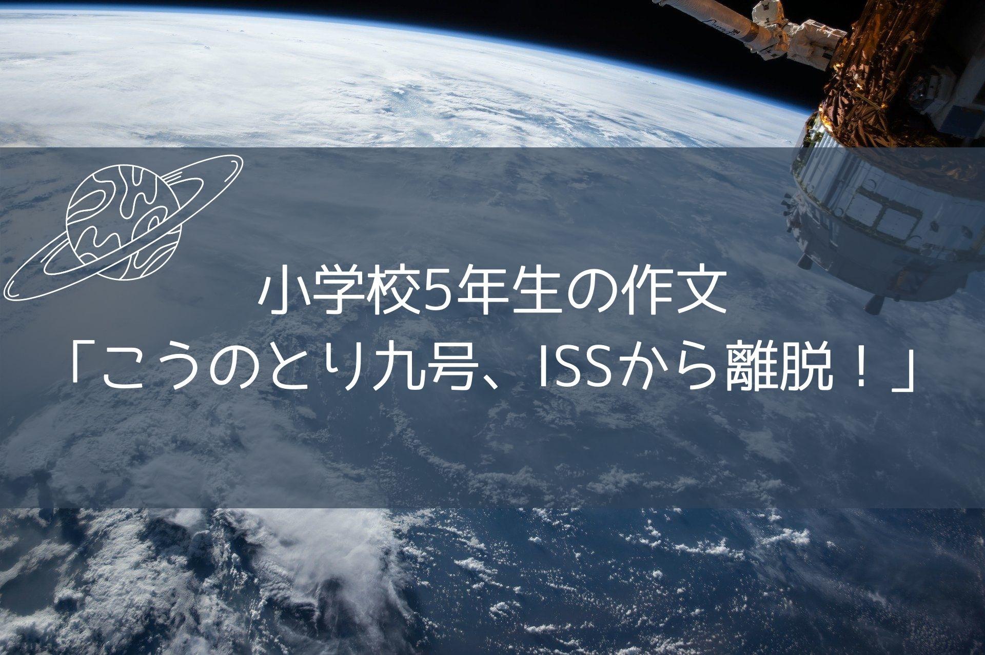 小学校5年生の作文「こうのとり九号、ISSから離脱!」
