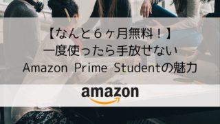 【なんと6ヶ月無料!】 一度使ったら手放せない Amazon Prime Studentの魅力