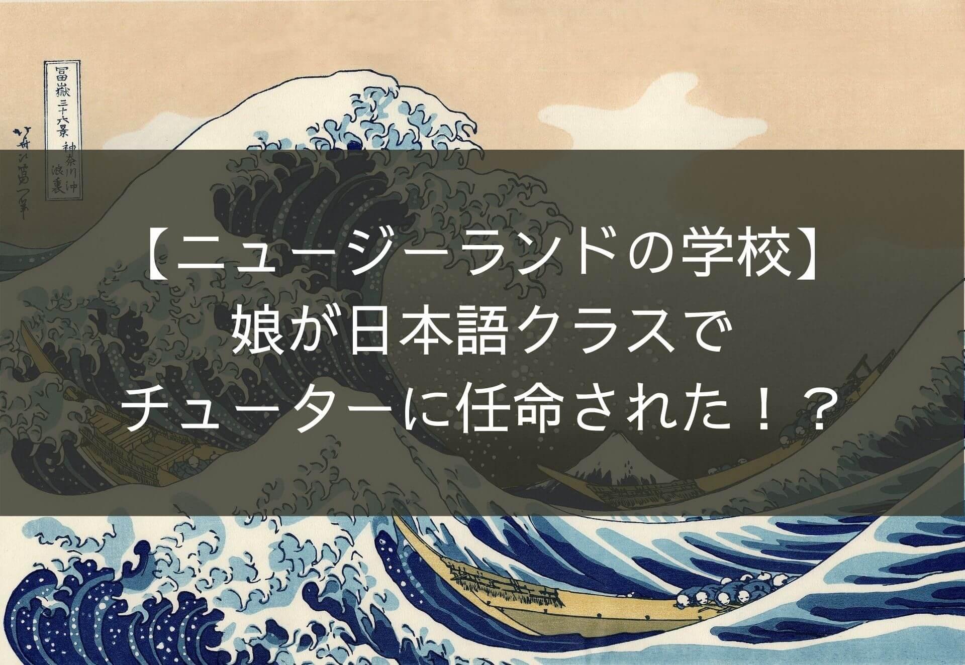 【ニュージーランドの学校】 娘が日本語クラスで チューターに任命された!?
