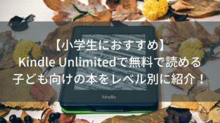【小学生におすすめ】 Kindle Unlimitedで無料で読める子ども向けの本をレベル別に紹介!