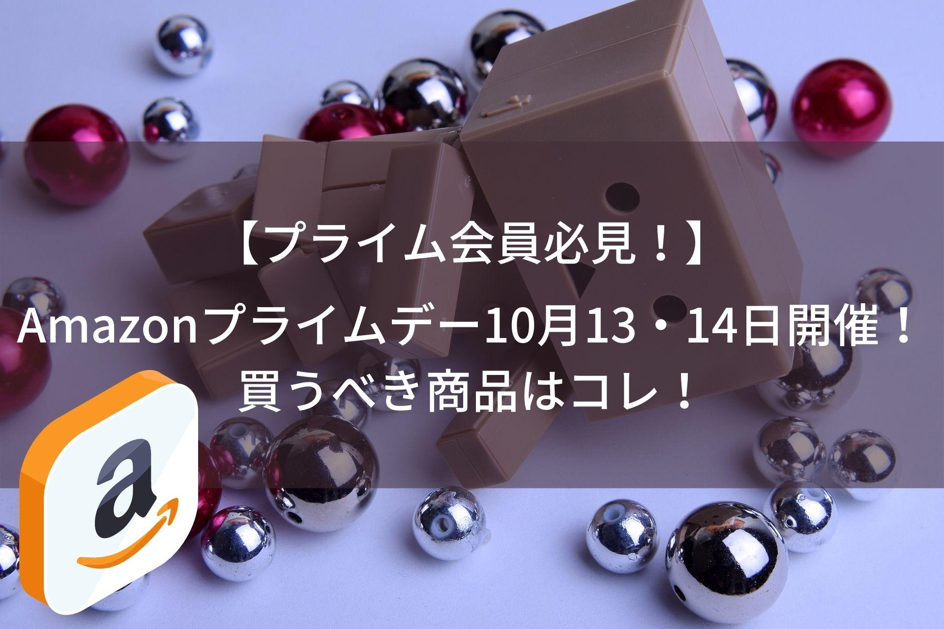 【プライム会員必見!】 Amazonプライムデー10月13・14日 開催!買うべき商品はコレ!
