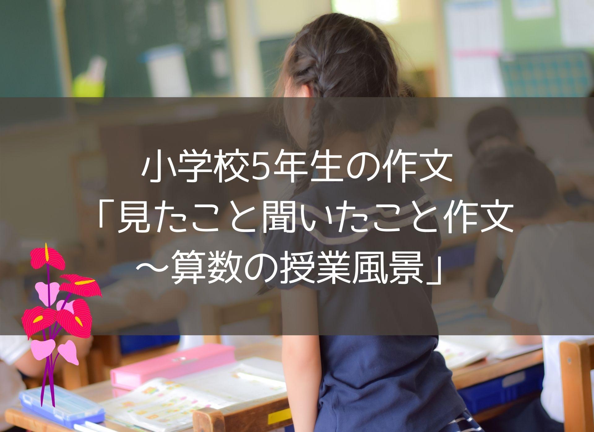 小学校5年生の作文「見たこと聞いたこと作文~算数の授業風景」