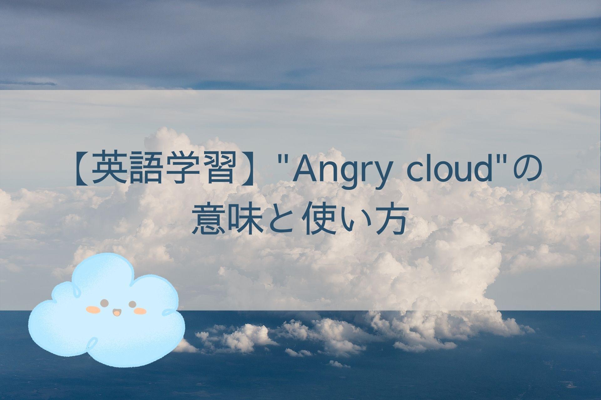【英語学習】Angry cloudの意味と使い方