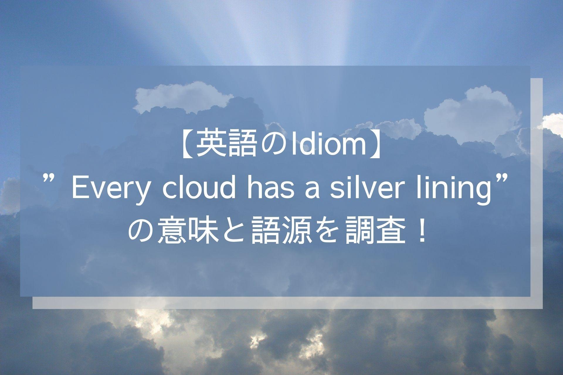 """【英語のIdiom】""""Every cloud has a silver lining""""の意味と語源を調査!"""