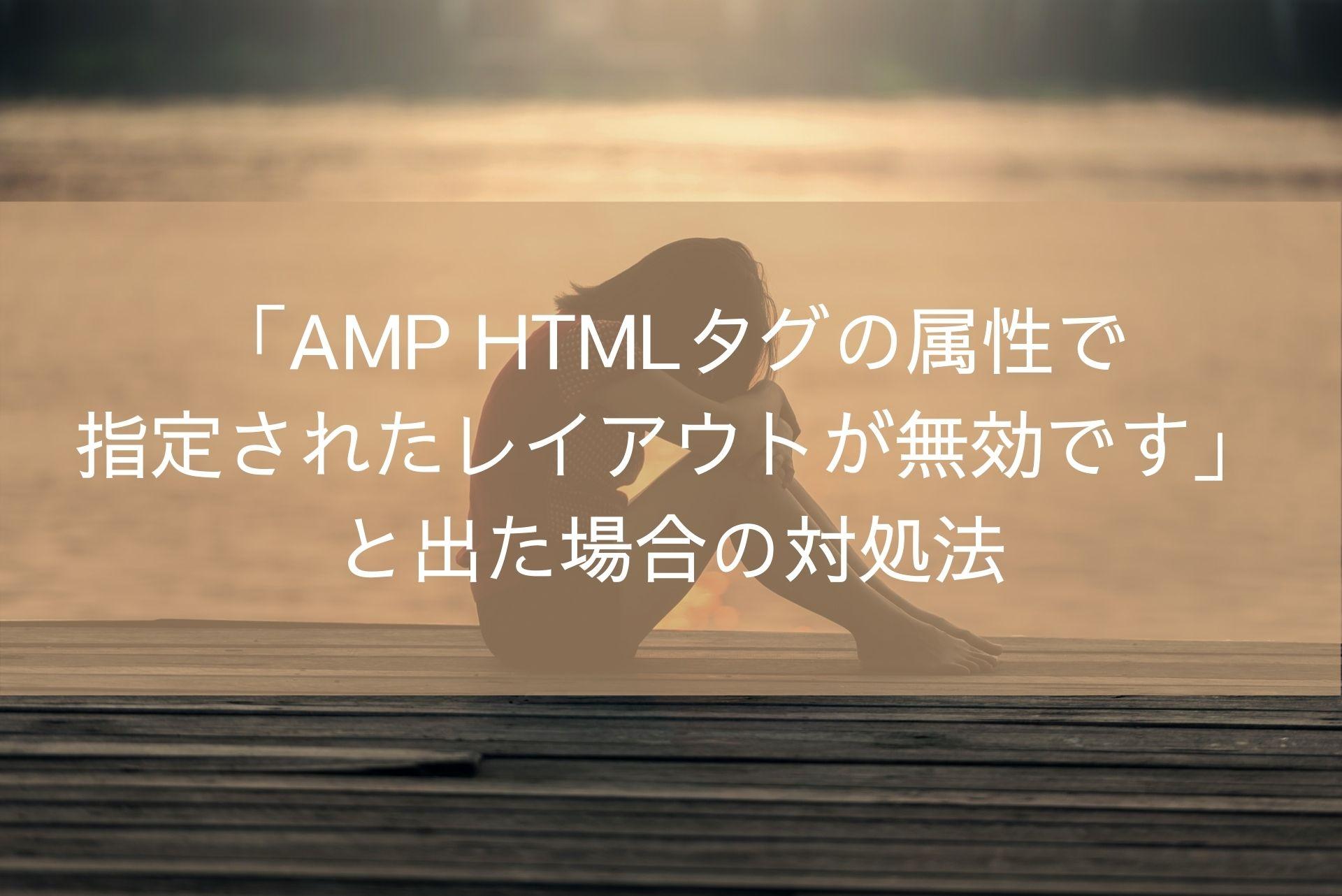 「AMP HTMLタグの属性で 指定されたレイアウトが無効です」 と出た場合の対処法