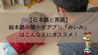 【日本語と英語】 絵本読み聞かせアプリ「みいみ」はこんな人にオススメ!