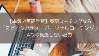 【本気で英語学習】英語コーチングなら「スピークバディ パーソナルコーチング」